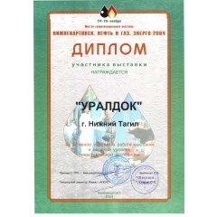 Диплом Нижневартовск